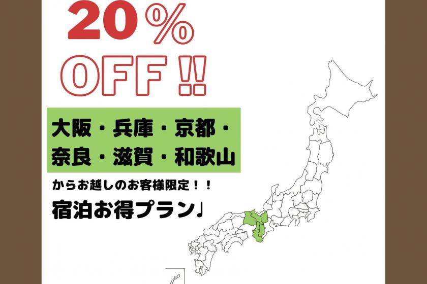 【大阪・兵庫・京都・奈良・滋賀・和歌山のお客様限定】20%OFF!宿泊お得プラン♪