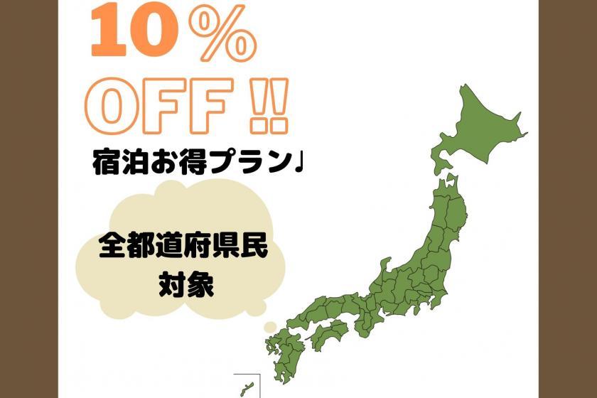 【頑張れ大阪!!】10%OFF!期間限定お得プラン♪