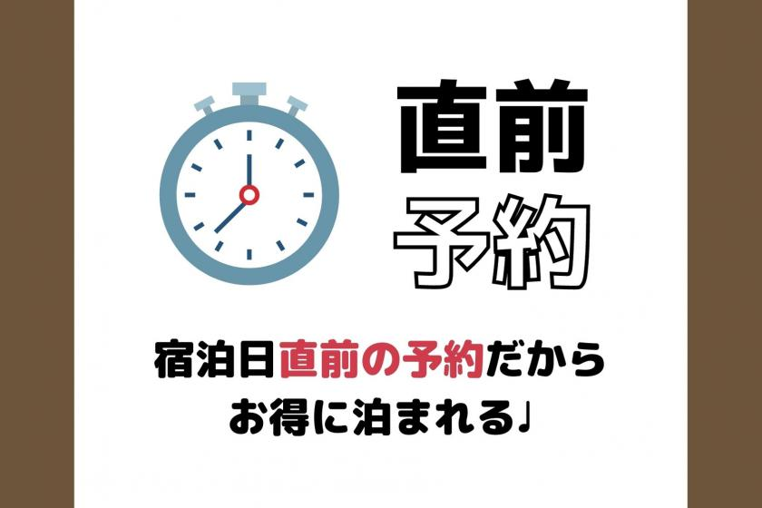 【直前割】 直前予約の特別価格!!