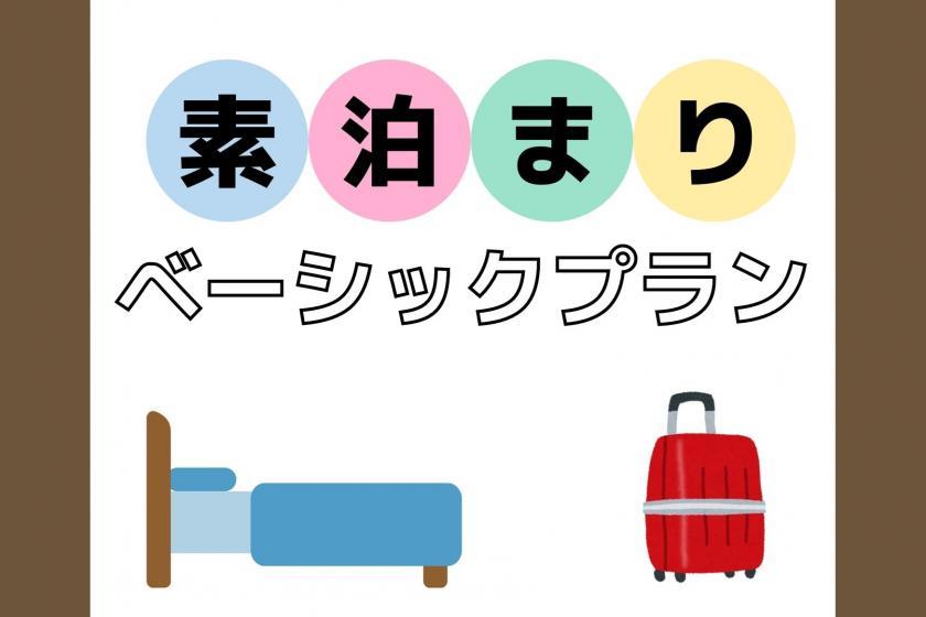 【素泊まり・ベーシックプラン】