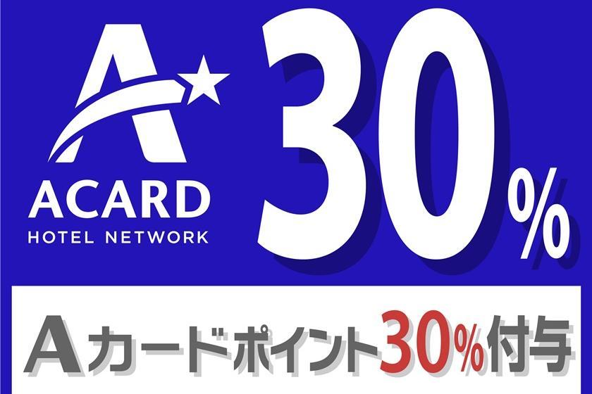 【 Aカードご利用 】 30%ポイント還元プラン / 1泊9,000円 / 素泊まり