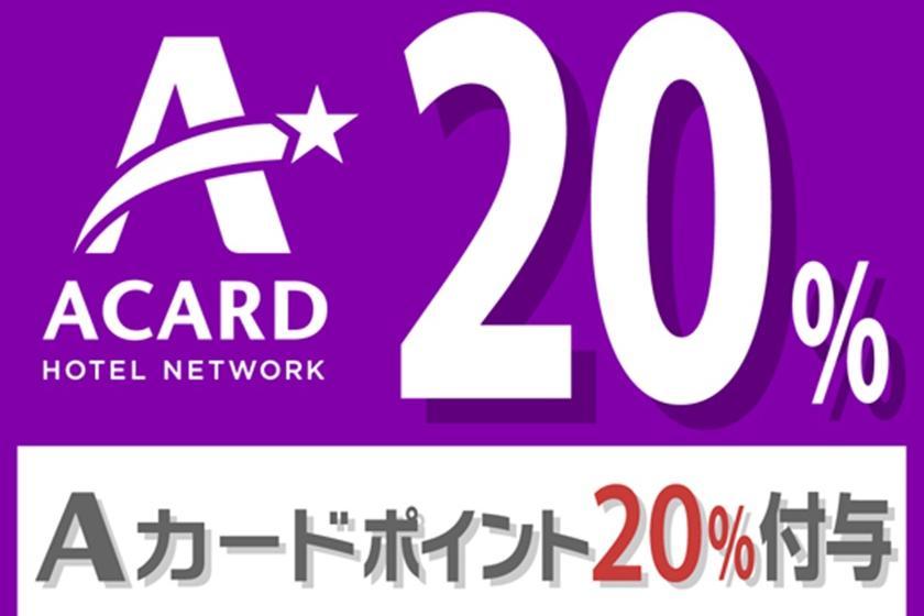 【 Aカードご利用 】 20%ポイント還元プラン / 1泊7,000円 / 素泊まり