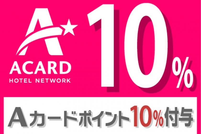 【 Aカードご利用 】 10%ポイント還元プラン / 1泊5,000円 / 素泊まり