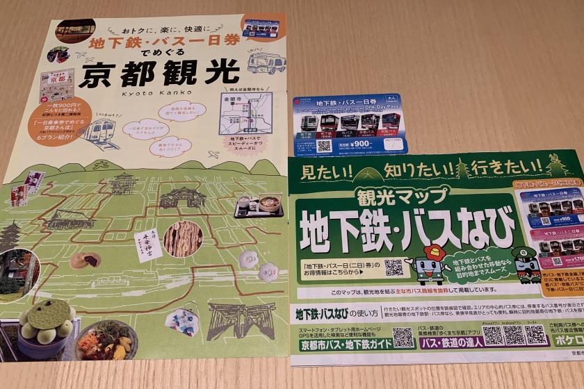 ★京都観光におすすめ★地下鉄&市バス乗り放題!一日乗車券付きプラン(素泊まり)