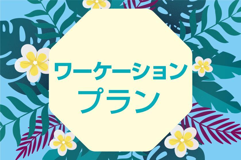 【ワーケーション】宮古島で過ごすのんびり時間!軽食&コーヒー付♪