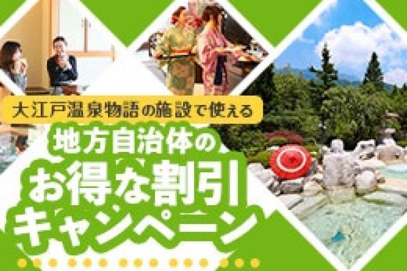 【福井県民】ふくいdeお得キャンペーン宿泊割引プラン