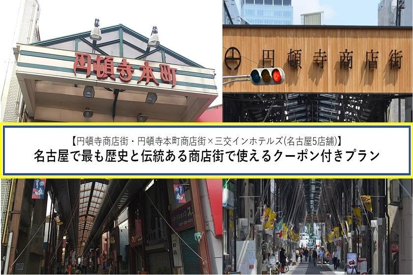【クーポン付き】地元で愛される伝統ある商店街で使える嬉しい特典付きプラン♪~素泊まり~