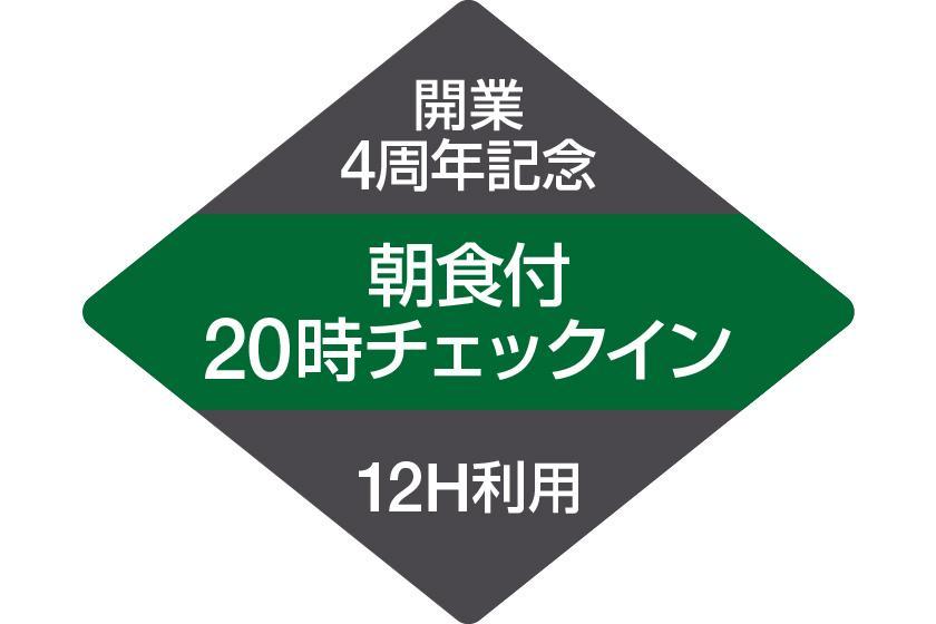 [개업 4 주년 기념】 20시 체크인! 최대 12H 이용 렛슈 네스 버거 모닝 세트 교환권 플랜
