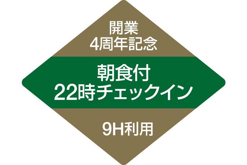 [개업 4 주년 기념】 22시 체크인! 최대 9H 이용 렛슈 네스 버거 모닝 세트 교환권 플랜
