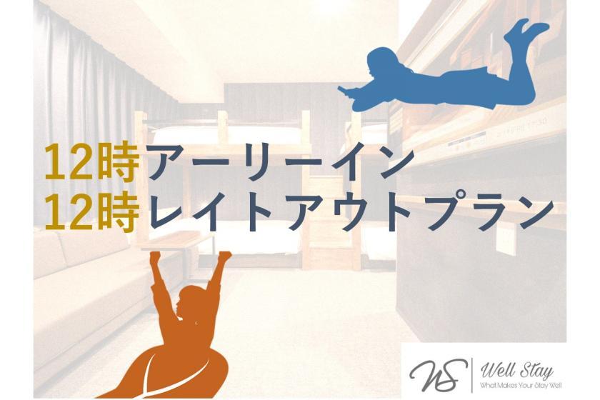 【曜日限定特典】アーリーイン&レイトチェックアウトプラン☆Wi-Fi&洗濯機&ドリップコーヒー付