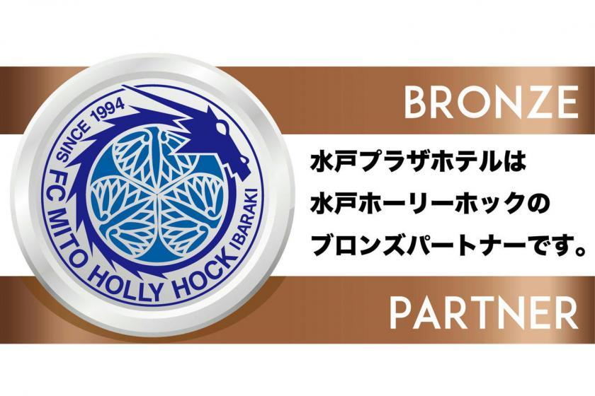 〔朝食付〕J2サッカー観戦プラン(水戸ホーリーホック)