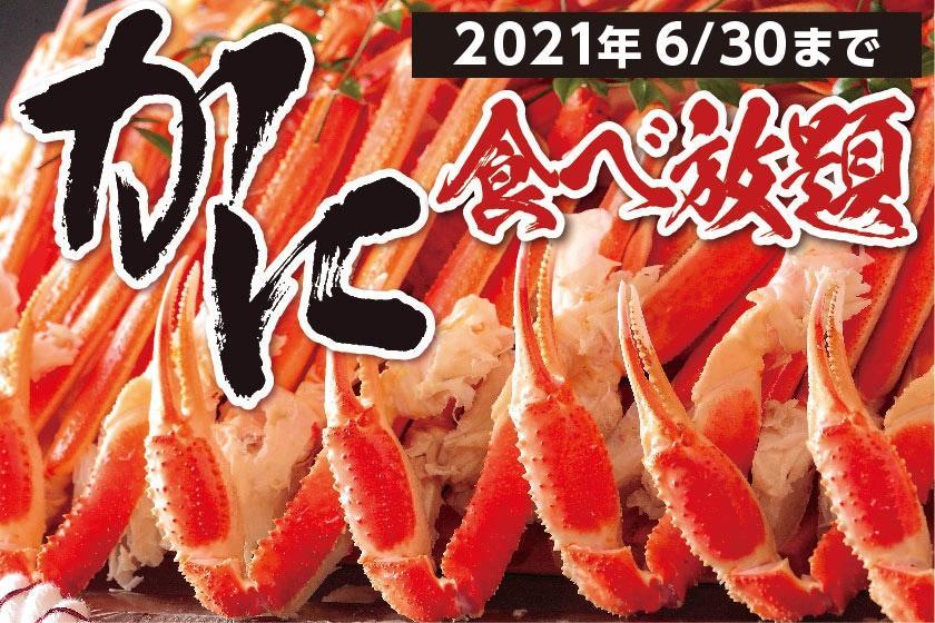 【最大2600円引き】レオマ入園+フラワーガーデン鑑賞券付プラン <6/30まで かに食べ放題>