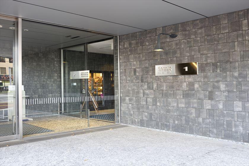 Hakata Green Hotel Building No. 1