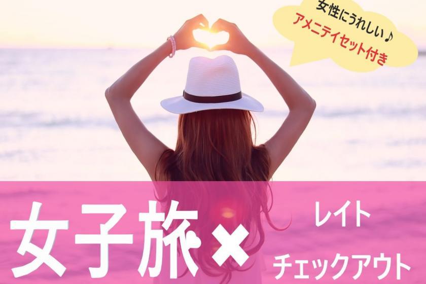 【~女子旅~】女性にうれしいアメニティ付き♪11時outで快適ステイ -朝食無料・VOD見放題-