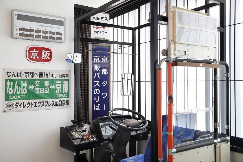 ◇1日1室限定◇京阪バス×ホテルの「京阪バスコンセプトルーム」宿泊プラン~食事なし~