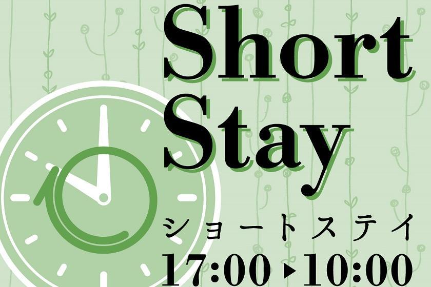 【17時IN-10時OUTショートステイ】お日にち限定!ショートステイでお得☆京都駅徒歩3分~朝食付き~