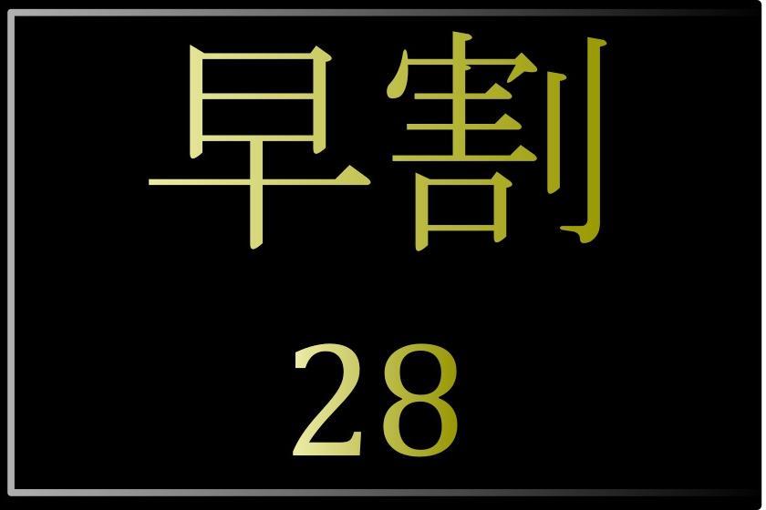 【素泊り】早割28 ~28日前までの予約でお得に宿泊~