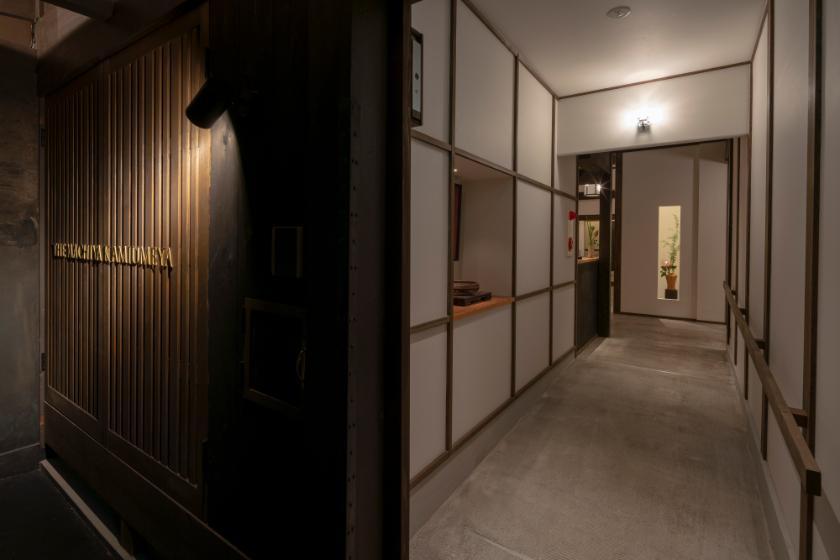【早割10%OFF・特典付!】秋冬の京都を愉しむ♪ 8/31までのご予約・公式サイト限定