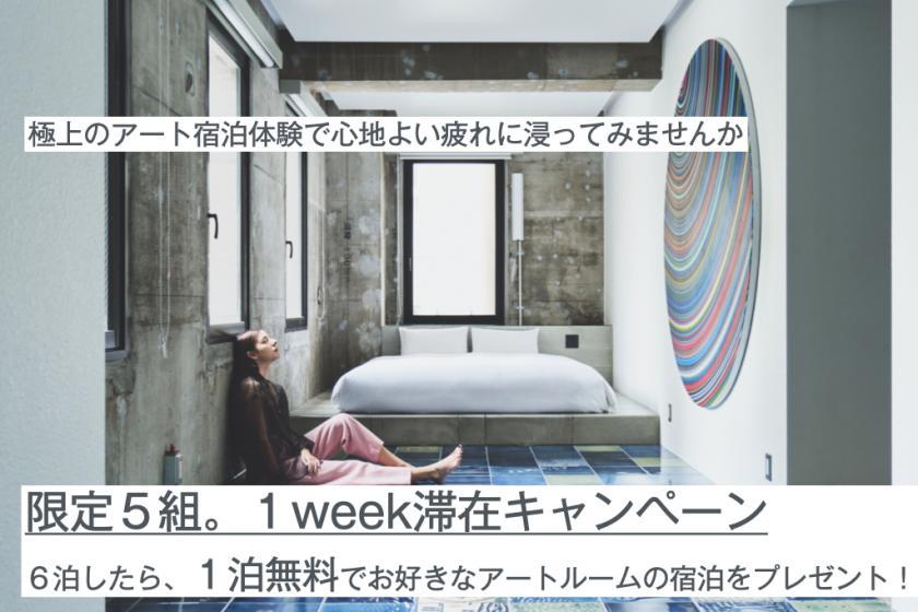Weekly滞在キャンペーン!6泊したら1泊無料でお好きなアートルームの宿泊をプレゼント!※6泊以下は予約不可のプランです