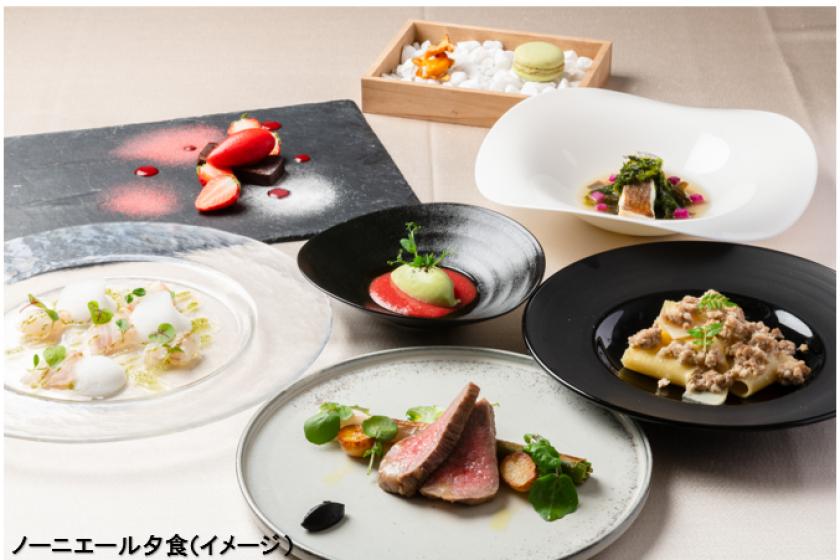 【開業記念プラン】農園レストラン「ノウニエール」のイタリアンコースディナー & 8つのレストランから選べる朝食付