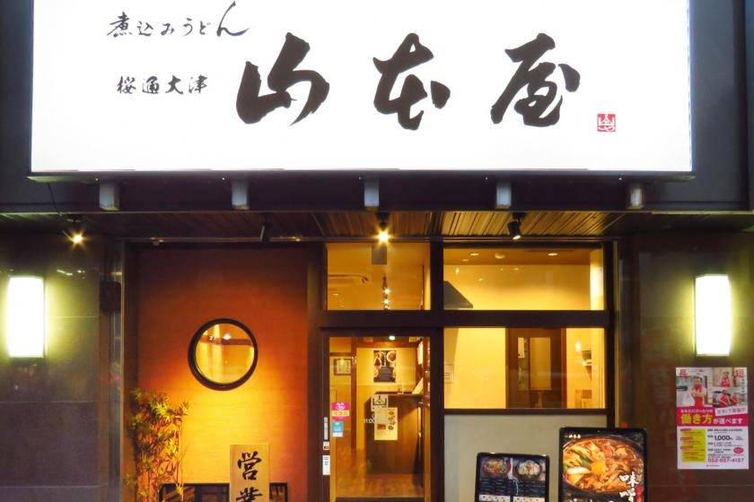 【コラボ】名古屋名物!!味噌煮込みうどんで有名♪山本屋お食事券付きプラン♪<食事なし>