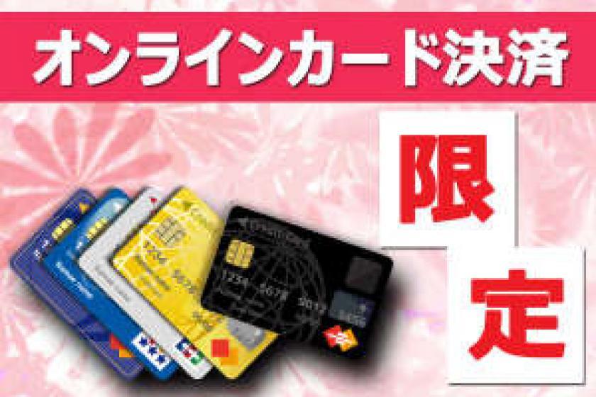 【オンラインカード決済限定】非接触でらくらくチェックイン!スムーズでスマートな旅を(食事なし)