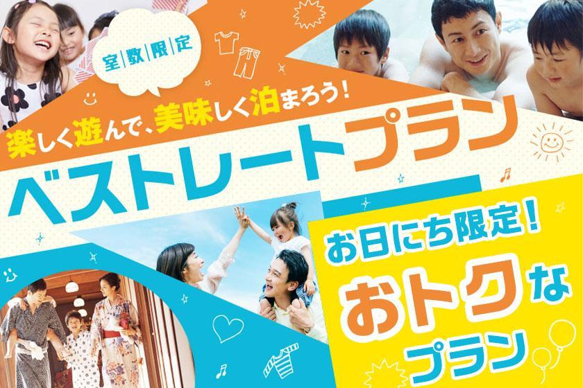 お得なベストレートプラン<6/1~7/21 夏の北海道フェア>