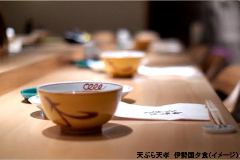 【開業記念プラン】天ぷら天孝「伊勢国」のコースディナー & 8つのレストランから選べる朝食付