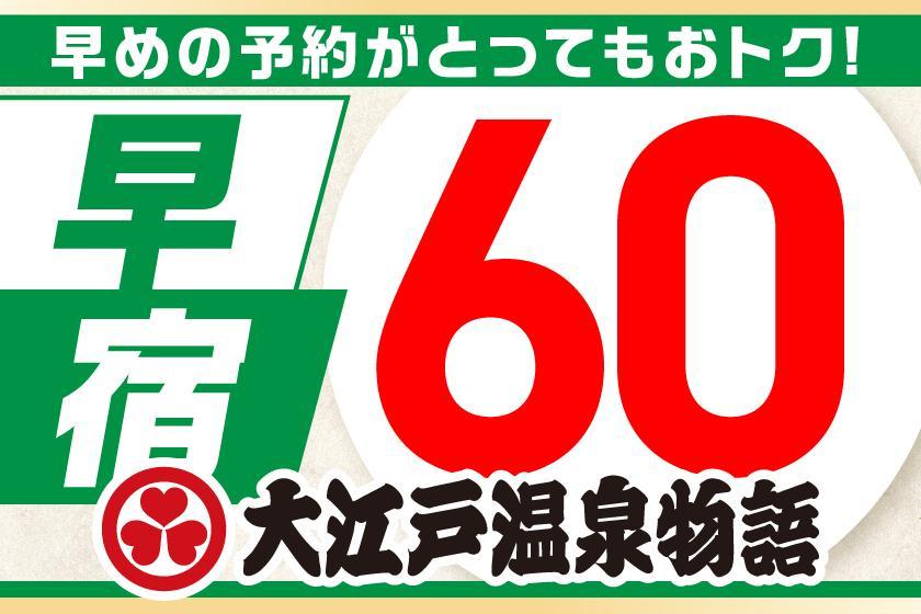 【早宿60プラン】60日前までの予約でおひとり様1,500円割引&飲み放題付★1泊2食バイキング
