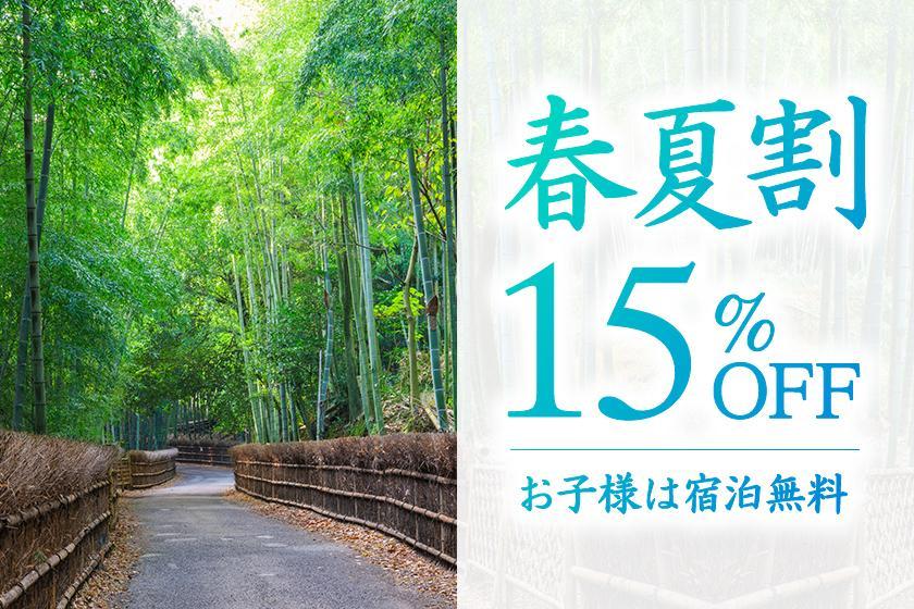 【春夏割15%OFF】期間限定お得プラン!!(古民家ホテル・3密回避)