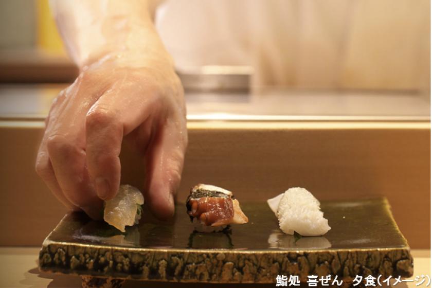【開業記念プラン】鮨処「喜ぜん」おまかせ握りの夕食 & 8つのレストランから選べる朝食付