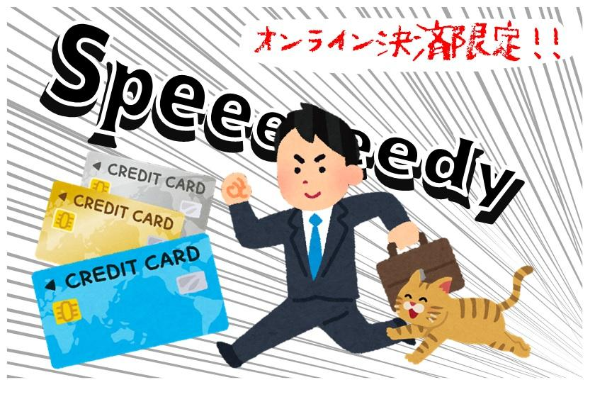 [Members] [Online payment only] Easy and smart check-in ♪