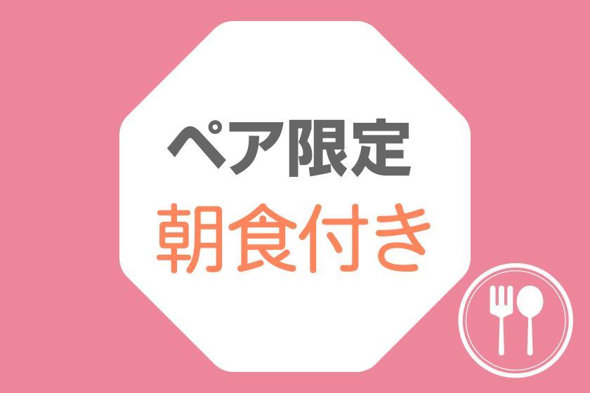 【ペア限定】2名1室利用でお得なセミダブルルームプラン♪朝食付き【宿泊】