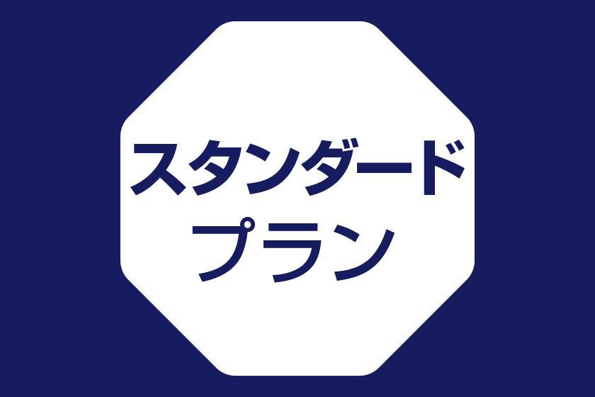 【パン&コーヒー付】駅まで徒歩4分!気兼ねなくビジネス・観光の拠点に使えるプラン【宿泊】
