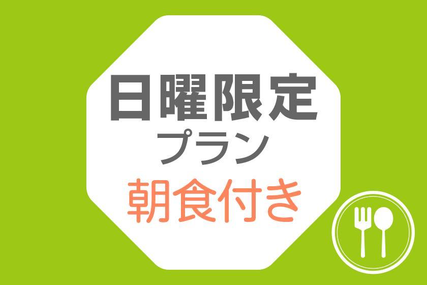 【日曜限定プラン】スーパープラン!無料朝食&アルコールドリンク付き★【宿泊】