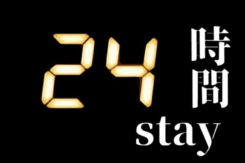 【24時間ステイ】ホテル滞在を満喫!チェックインの時間から24時間滞在可能〇<食事なし>