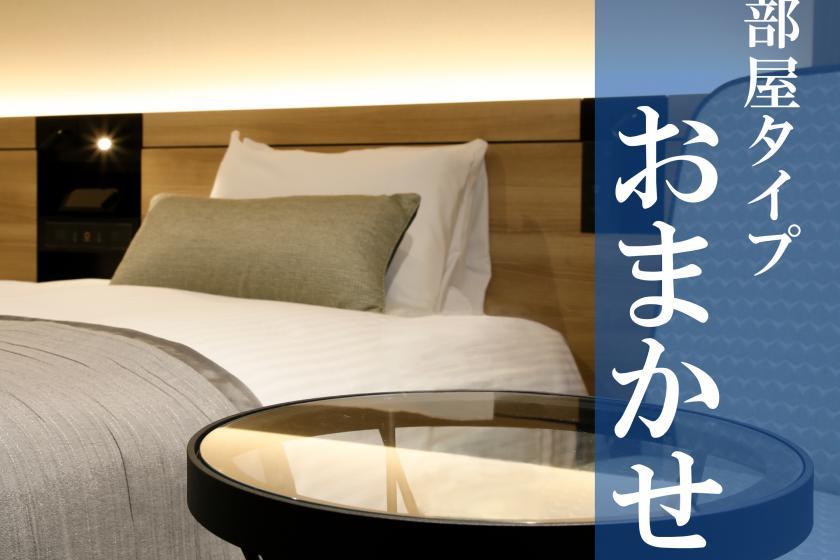 \お部屋タイプはホテルにおまかせ!/京都駅より徒歩1分の好立地!お部屋は当日のお楽しみ☆<食事なし>