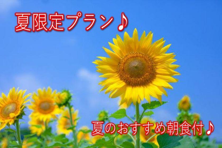 【夏向け】暑い夏におすすめ!お手軽アサイーボウルが付いたヘルシー朝食付プラン♪
