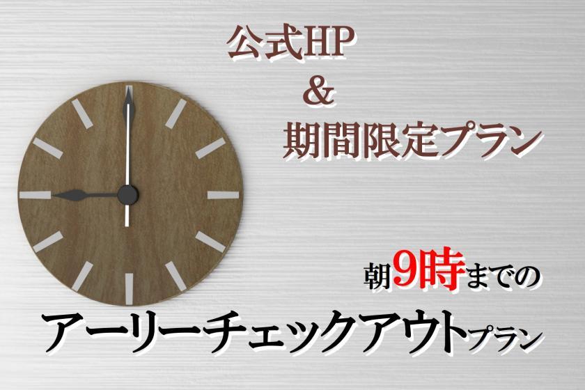 【GOTOトラベル割引対象ではありません】【公式・期間限定】14:00~翌朝9:00まで最大19時間利用可能「アーリーチェックアウト」プラン