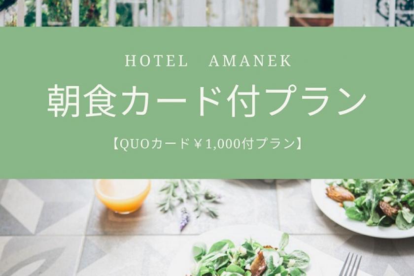【期間限定】屋上オープンテラスのあるホテル!朝食用カード付プラン★
