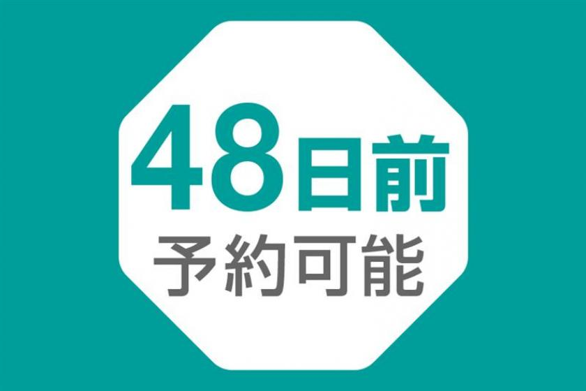 【48日前予約可能プラン】早めのご予約でお得!軽食&コーヒー付♪駐車場至近&無料