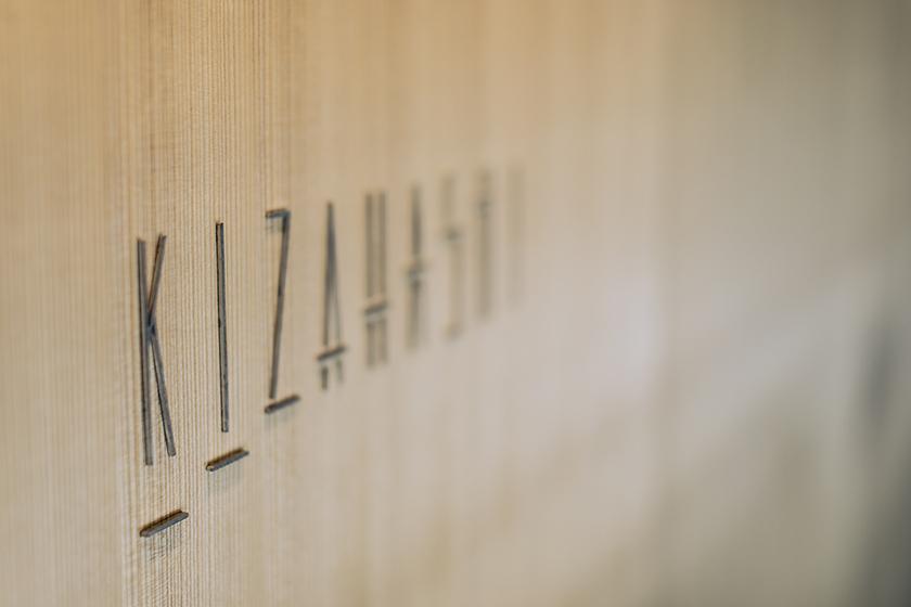【夕朝食付きプラン】THE THOUSAND KYOTOで愉しむ夜会席コース「 mizu~みず~」