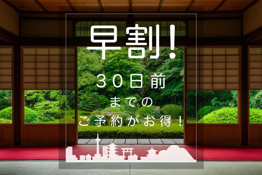 【早割30】【返金不可】【素泊まり】30日前までのご予約がお得!