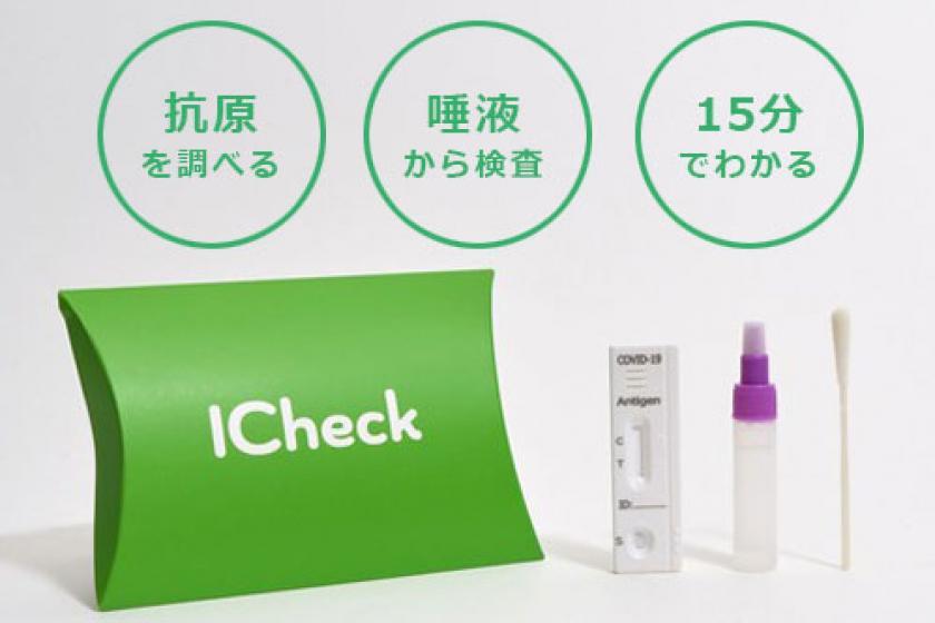 """【帶新冠抗原檢測試劑盒""""ICheck""""】安心出差!商務或私人住宿 ● 不吃飯"""