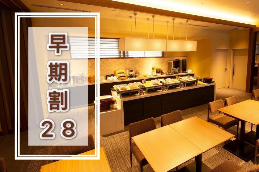 【早期割28】早めの予約deお得に京都観光を♪28日前の早期割引プラン■大浴場完備<選べる朝食付>