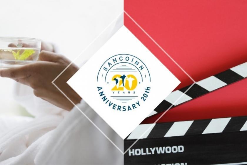 <一般>【20周年記念】無料\レイト無料&VOD無料/三交インホテルズanniversary♪<朝食付き>