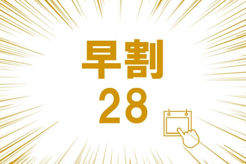 【早割28】『お得に移動!!』使い方いろいろ♪ENEOSプリカ1,000円分付※GoTo対象外※<朝食付き>