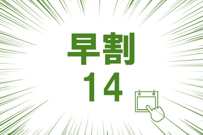 【早割14】早めの予約でおトクに仙台旅★早期割引プラン<食事なし>