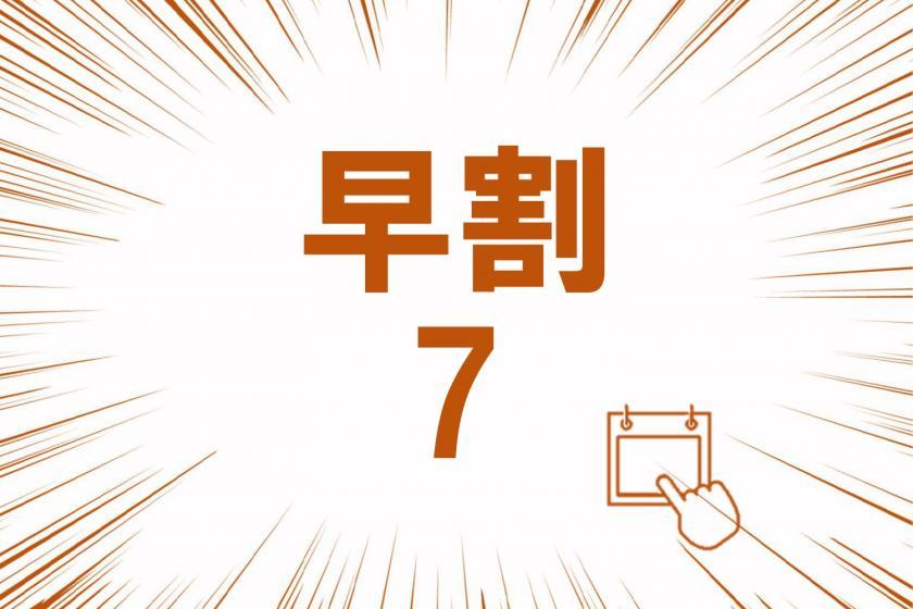 【早割7】早めの予約でおトクに仙台旅★早期割引プラン<食事なし>