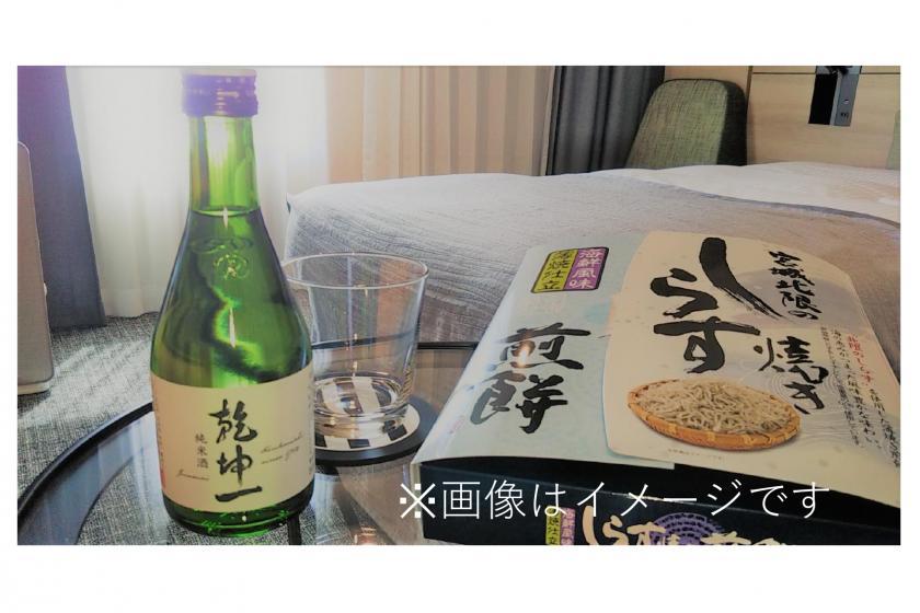【地酒・おつまみ付】有名純米酒で宮城を満喫♪お土産にもオススメです!<食事なし>
